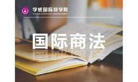 MBA大师公开课《国际商法》中国政法大学国际法学院教授许浩明为您倾情演绎!