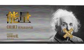 【能量】系列沙龙活动  —— 量子与能量解读