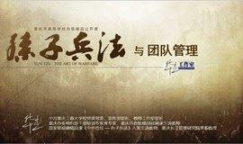 重庆大学实战创新精品公开课:中华胜经-《孙子兵法》与团队管理