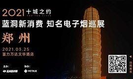 3月25日,河南电子烟巡展郑州开展