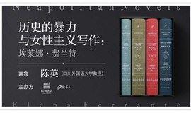 活动预告 │ 陈英【历史的暴力与女性主义写作:埃莱娜·费兰特《那不勒斯四部曲》】
