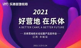 2021乐体营地教育线下校长论坛(江西·丰城站)