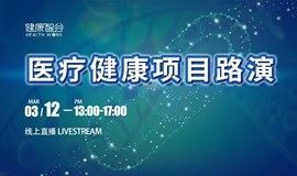 健康智谷-医疗健康项目路演(2020年3月)