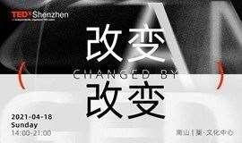 TEDxShenzhen2021年度大会|Changed by 改变/改变