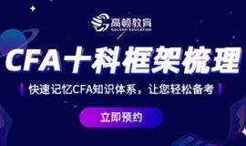 CFA十科框架梳理
