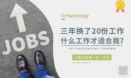 三年换了20份工作,什么工作才适合我? | 职场需求心理评估
