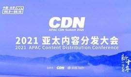 【邀请函】2021亚太内容分发大会暨第九届CDN峰会