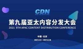 【邀请函】2021亚太内容分发(CDN)大会重磅来袭!