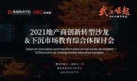 ORG欧瑞鲸2021年地产商创新转型沙龙&下沉市场教育综合体探讨会(武汉站)