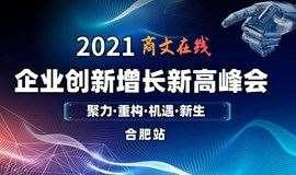 《2021企业家创业新高峰会-合肥站》品牌IP打造、企业人脉对接,创业家峰会