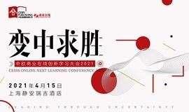 4月15日上海 | 2021中欧商业在线创新学习大会