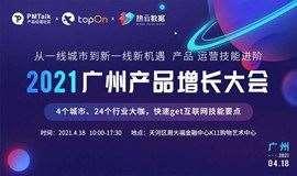 2021广州产品增长大会