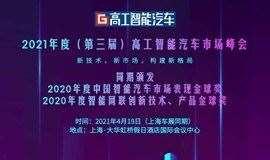 「4月19日车展同期」2021年度(第三届)高工智能汽车市场峰会