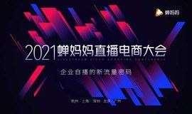 2021蝉妈妈直播电商大会·杭州站——抖音小红书大咖分享、企业自播、新流量获取、2000+资源对接