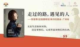 走过的路,遇见的人——陈鲁豫《还是要相信》新书见面会广州站