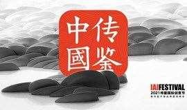 IAI传鉴国际创意节 | 2021传鉴中国品牌营销峰会