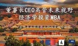 未来大学 | CEO高管未来视野经济学投资MBA