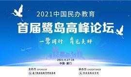 2021中国民办教育首届鹭岛高峰论坛