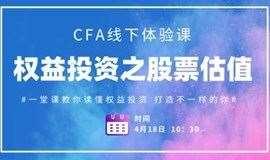 【CFA体验课】权益投资之股票估值