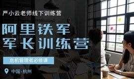 《阿里铁军军长训练营》:严小云老师线下训练营,危机管理者必修课