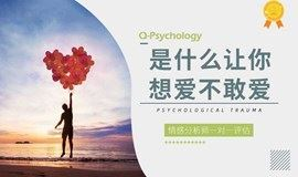广州 & 是什么?让你想爱但不敢爱! | 1对1专业情感心理评估