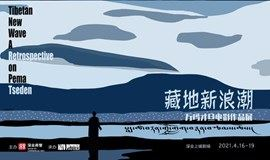 深业映像 | 藏地新浪潮:万玛才旦电影作品展