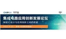 集成电路应用创新发展论坛