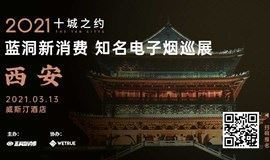 3月13日,陕西电子烟巡展西安开展