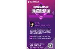 北京林业大学副教授,东莞3月MBA课程《企业伦理》面授班试听名额