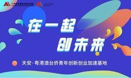 在一起 创未来丨天安·粤港澳台青年创新创业加速基地参观活动【广州·番禺】