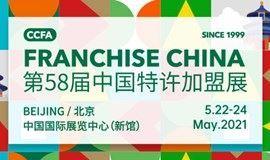 2021 第58届中国特许加盟展 FRANCHISE CHINA