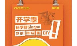 """VA艺术工坊第8期   开学季""""新学期Slogan""""艺术拼贴画报DIY!"""