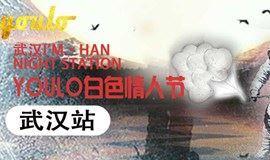 【3.13周六武汉丨白色情人节专场 】包场武汉最大酒吧I'M·HAN NIGHT STATION,为爱制造浪漫让甜蜜浪漫升级!