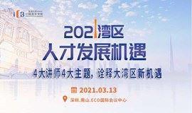 2021湾区人才发展机遇主题讲座日