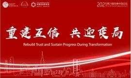 2021哈佛中国论坛|重建互信,共迎变局