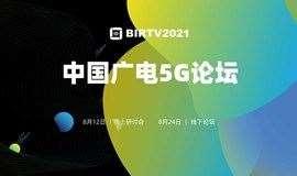 BIRTV2021中国广电5G大会 —— 赋能万物