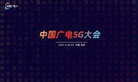 2021中国广电5G大会 —— 赋能万物