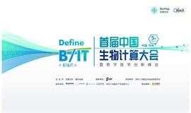 首届中国生物计算大会——暨数字医学创新峰会