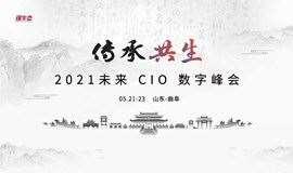 2021未来CIO数字峰会