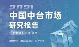2021中国中台市场研究报告-发布论坛