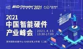 【邀请函】2021中国智能硬件产业峰会