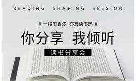 【同行者】读书会 每周二晚19:00