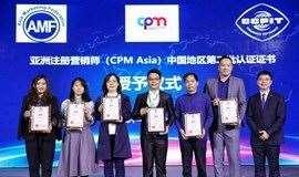 亚洲注册营销师(CPM)认证考试报名啦