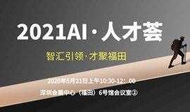 第二届AI人才荟--智汇引领·才聚福田(企业报名)