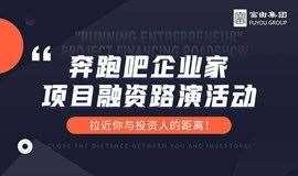 """""""奔跑吧企业家"""" 项目融资路演活动-第2期"""