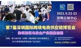 第7届深圳国际跨境电商供应链博览会