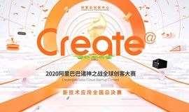 2020阿里巴巴诸神之战全球创客大赛——新技术应用全国总决赛正式启动!