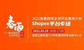 """2021雨果网全球开店""""春雨计划"""" - Shopee专场(厦门站)"""