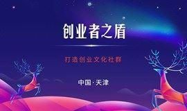 赤乌创客-新时代创业人(十七)