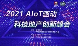 AIoT驱动科技地产创新峰会(第27届门窗幕墙博览会同期)来了!